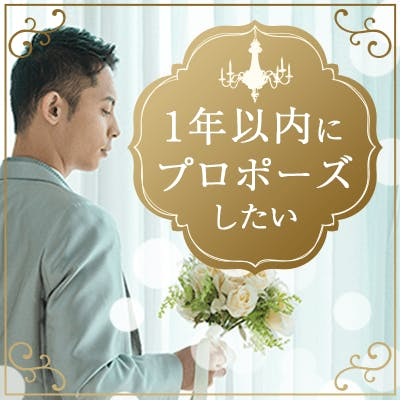 「\アラサー同世代/ 「1年以内にプロポーズしたい」結婚に前向きな男性」の画像1枚目