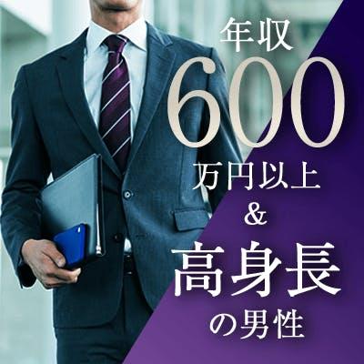 「公務員の男性など参加♡《恋人いそう》 &《高身長&年収600万円以上の男性》」の画像1枚目