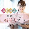 【パーソナル婚活相談】女性限定!1~2年には結婚したい方