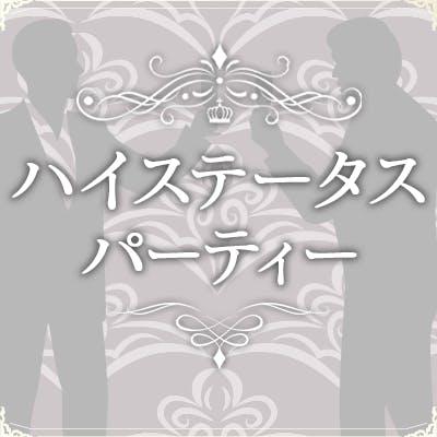 「《年収1,000万円以上/会社役員/大手上場などの男性》《モテる・魅力的な女性》」の画像1枚目