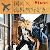 【お食事付】旅行好き企画♪《年収600万円以上の男性》×《年下女性》