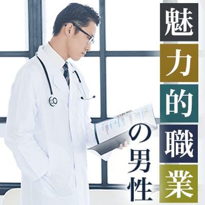 「結婚後も自由♡《高年収/SE/医者etc憧れの職業男性》」の画像1枚目