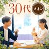 \30代メイン/《高学歴&年収550万円以上♡》結婚に繋がる真剣な出会い