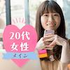 \20代女性メイン♡/ナチュラルメイク・ワンピースなど♪清楚系の女性編