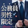 アンダー31♡【初婚&料理が得意な女性】×【公務員の男性】