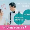 <男性満席>女性無料受付中♪【Big Party編】北九州婚活ビッグパーティー【感染症対策済み】