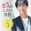 人気男性TOP3♡《高身長&高年収&気遣いできる・優しい男性》