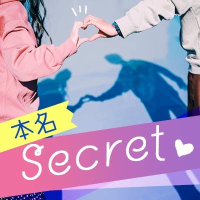「《年齢&本名シークレット》年収1000万円以上などの男性×若く見られる女性♡」の画像1枚目