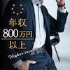 【年収800万円~・役職者など】 ハイステ男性×容姿を褒められる女性
