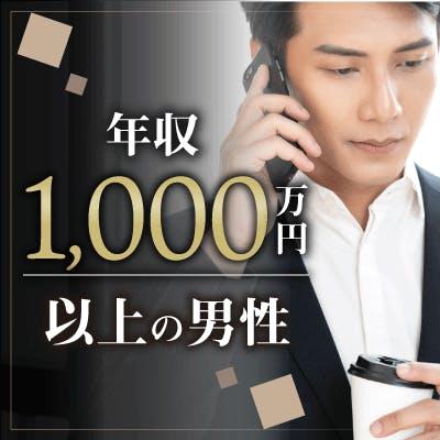 「【頼れる・尊敬できる】年収1,000万円以上など&魅力的容姿・内面の男性♡」の画像1枚目