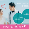 女性無料受付中♪【2030中心編】倉敷市婚活パーティー【感染症対策済み】