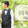 同世代婚活♡30代メイン♡価値観重視で出会いたい方限定♡