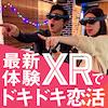 \ワンフロア貸し切り/新宿南口限定!VR/XR体験!楽しい&ドキドキな出会いを♡