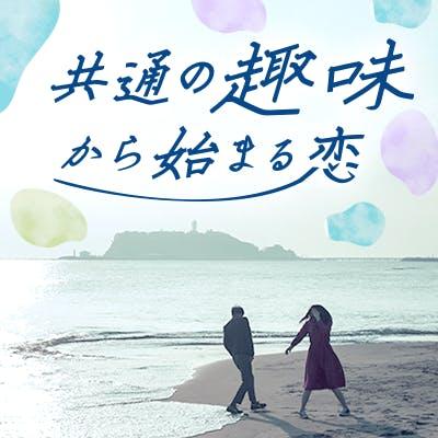 「《年収600万円以上》旅行好き×物腰柔らかい方編」の画像1枚目