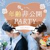 年齢非公開パーティー《年収1000~1500万円の男性など》×穏やかな女性