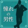 同年代のお相手と落ち着いた恋♡ 《年収600万円以上・公務員などの男性》