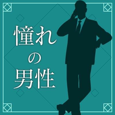 「同年代のお相手と落ち着いた恋♡ 《年収600万円以上・公務員などの男性》」の画像1枚目