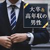 《高学歴&ノンスモーカー》年収800万etc♡若きエリート男性編