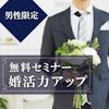【パーソナル婚活相談】ハイスペック男性限定!結婚は妥協したくない