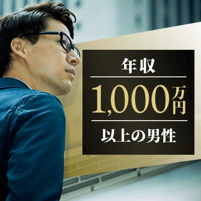 「《年収1000万円以上/医師/役員/弁護士の男性など》キレイ系の女性」の画像1枚目