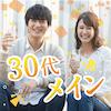 《29~36歳》埼玉勤務/在住×土日休み×年収500万円以上の男性