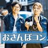 《お散歩コン~日本科学未来館~》一緒に最先端技術を楽しもう❤