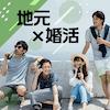 【近距離恋愛】浦和まで30分で来れる男女♡デート好き女性とルックス褒められ男性