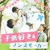 《神奈川在住20代限定》大卒&安定職の彼♡仲良しカップルになれる3Point