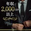 TOPクラスが参戦♡《年収2000万円+高身長》男性