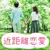 《大阪勤務or在住》で《土日休み》 近キョリ恋愛♡応援企画