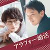 《結婚前向き♡》 年収550万円以上&モテ紳士限定