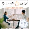ランチ合コン♡【高収入&高身長】男性限定!~同年代のイケメン編~