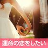 \高カップリング/《真剣な恋愛希望♡恋愛から遠ざかっていた方》