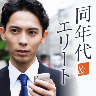 「\アラサー男女♪/高身長&TOYOTA・三菱東京UFJなどの魅力的職業の男性編」の画像1枚目