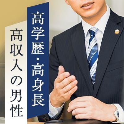 「《3ヶ月以内にお付き合い希望》高収入・高身長・公務員の高学歴男性」の画像1枚目