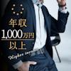 《年収1,000万円・生涯年収2億円以上etc》超プレミアム男性との特別な出会い