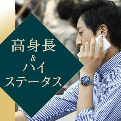「価値観が合いやすい同級生コン♡ 高年収500万円以上&高身長な彼」の画像1枚目