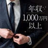 《年収1000~1200万円以上》or《年収700万円以上&高身長の男性》