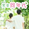 《神奈川在住男女》金銭面・生活面・性格面で一致する出会い