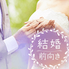 同年代&高年収&高身長♡スペシャル企画《結婚に前向き》人気TOP3の男性
