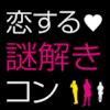 《同年代の皆様で♪》グループで謎解きコン@大阪城公園
