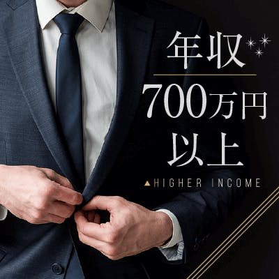 「《大卒&年収700万円以上の男性限定》気持ちをまっすぐ伝えてくれるお相手」の画像1枚目