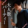 \大人の婚活♡/年収700~1000万円以上&恋人との時間を大切にする男性編