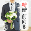 1、2年以内に結婚したい♡20代30代向け【婚活パーソナル相談室】