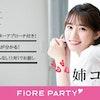 女性無料受付中♪【姉コン】松本市婚活パーティー【感染症対策済み】