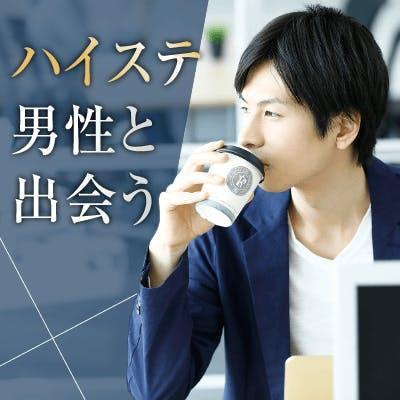 「《キレイめ&接しやすい女性》× 年収500万円~・上場企業勤務などの男性」の画像1枚目