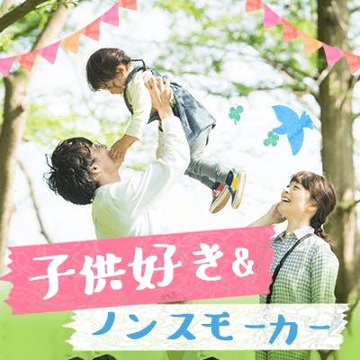 「《子供は2人以上ほしい方♡》年収600万円以上/高身長/高学歴+子供好きな方!」の画像1枚目