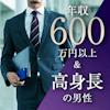 《高身長&年収600万円以上の男性》褒められ容姿&穏やかな性格の方