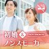 【お食事付】《初婚&ノンスモーカー&結婚前向き》年収600万円以上の男性編♪
