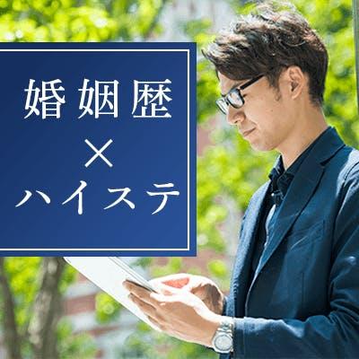 「《一人参加限定!シングル恋活バー♡》 年収600万円以上などの男性&色気のある方」の画像1枚目